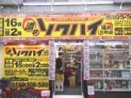 酒のソクハイ 福井片町店