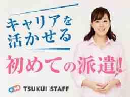 ツクイスタッフ 北九州支店