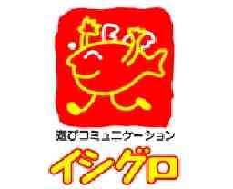 イシグロ静岡中吉田店