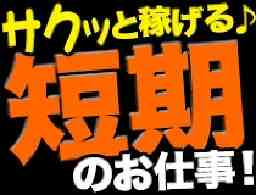 MEIZEX 会津採用センター