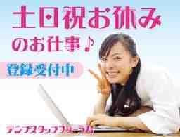 テンプスタッフフォーラム株式会社 金沢オフィス
