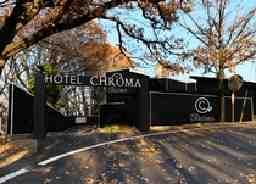 Hotel Chroma 旧称ホテルアテネ