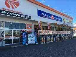 オートバックス新発田店