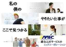 株式会社ミックコーポレーション西日本