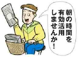 北陸中日新聞 苗代専売所