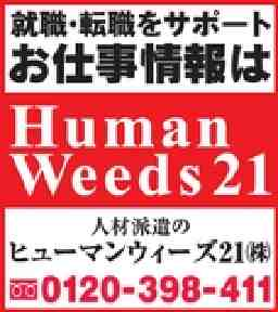 ヒューマンウィーズ21株式会社
