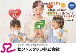 SAINT STAFF 福岡支店