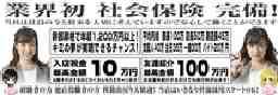 株式会社大和 / プラチナグループ