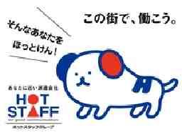株式会社HOT STAFF名古屋東