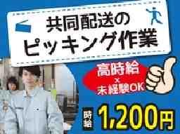 久保田運輸倉庫株式会社