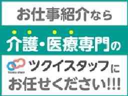 株 ツクイスタッフ 京都支店