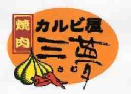 カルビ屋三夢 上越店