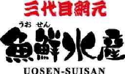株式会社アース 魚鮮水産 富山総曲輪店