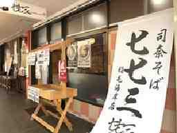 司奈そば 七七三 稲毛海岸店