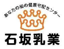 株式会社石坂乳業 小千谷本店
