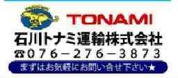 石川トナミ運輸株式会社 小矢部営業所
