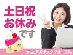 テンプスタッフフォーラム株式会社 小松オフィス