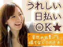 株式会社オープンループパートナーズ 静岡支店