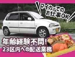株式会社RECIPE お江戸弁当