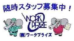 株式会社ワークプライズ 坂井営業所