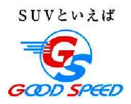 株式会社グッドスピード