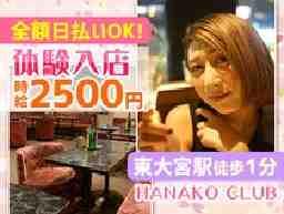 カジュアルカフェ HANAKO CLUB