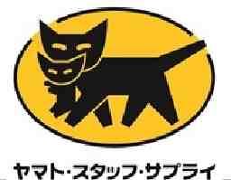 ヤマト・スタッフ・サプライ 株式会社