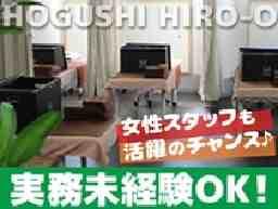 ほぐしHIRO-O