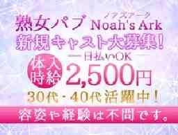 熟パブ Noah's Ark - ノアズアーク -