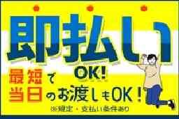 株式会社 綜合キャリアオプション 太田店