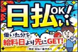 株式会社 綜合キャリアオプション 四日市店