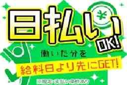 株式会社 綜合キャリアオプション 新潟店
