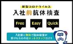 株式会社HOTSTAFF奈良