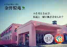 社会福祉法人一廣会/かないばら苑 訪問看護ステーション