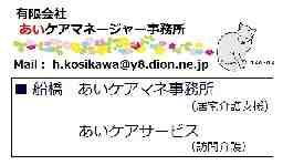 有限会社あいケアマネージャー事務所/あいケアサービス