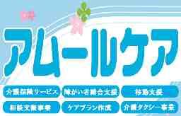合同会社アムール/アムールケア堺