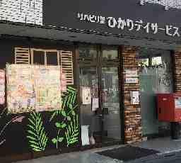 株式会社 ワンズスタイル/リハビリ型ひかりデイサービス水元店