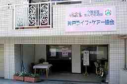 特定非営利活動法人 神戸ライフ・ケアー協会 西部事務所/西部ヘルパーステーション