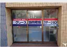 医療法人社団慶実会/グレース訪問看護ステーション多摩