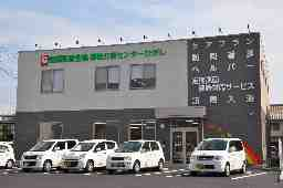 姫路医療生活協同組合/訪問入浴サービス共立