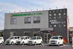 姫路医療生活協同組合/姫路医療生協ヘルパーステーション「ひがし」