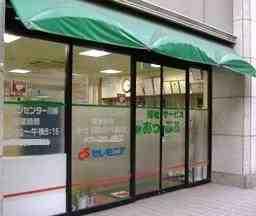 株式会社セレモニア/あっぷるホームケアサービス川崎