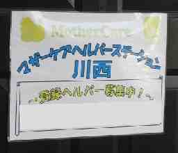 布亀株式会社/マザーケア・ヘルパーステーション川西