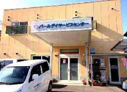 有限会社 パール訪問看護センター/パール訪問看護センター