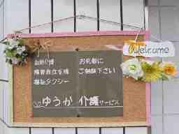 株式会社 汐香/ゆうか介護サービス