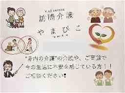 合同会社 エスティー/訪問介護やまびこ
