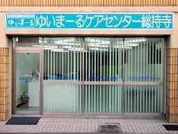 有限会社ゆいまーる/ゆいまーるケアセンター総持寺