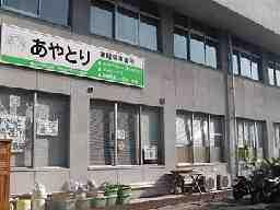あやとり株式会社/あやとりホームヘルパーステーション東福寺