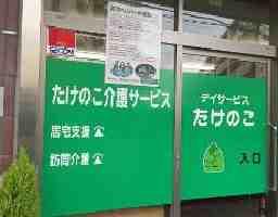 株式会社ライコム・コーポレーション/たけのこ介護サービス 南砂