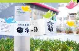 社会福祉法人基弘会/ココナラ巽